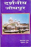 Darshniya Jodhpur (HINDI)