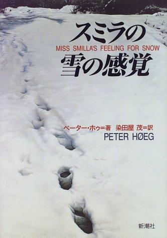 スミラの雪の感覚
