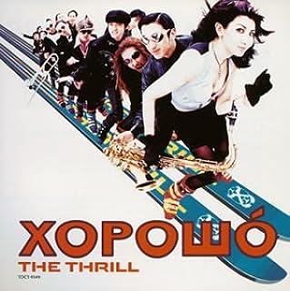 XOPOШO(ハラショー)