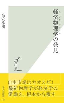 [高安 秀樹]の経済物理学(エコノフィジックス)の発見 (光文社新書)