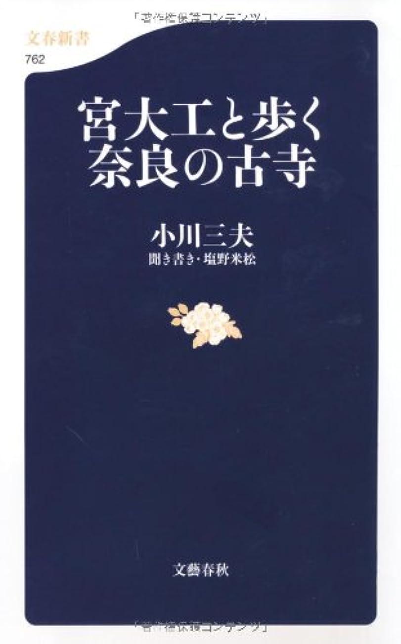 口述する頭アスペクト宮大工と歩く奈良の古寺 (文春新書)