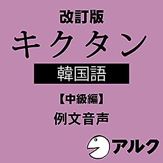 『改訂版 キクタン韓国語【中級編】 例文音声 (アルク/オーディオブック版)』のカバーアート