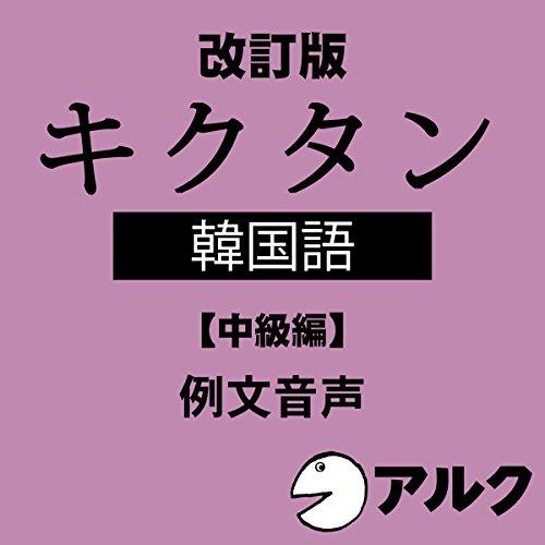 改訂版 キクタン韓国語【中級編】 例文音声 (アルク/オーディオブック版) | ALC Press Inc.