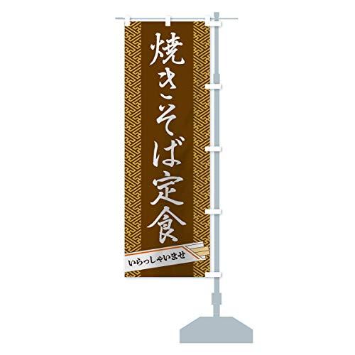 焼きそば定食 のぼり旗 サイズ選べます(コンパクト45x150cm 右チチ)