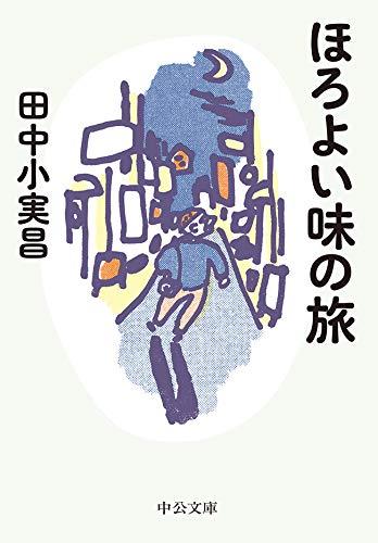 ほろよい味の旅 (中公文庫)