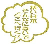 カッティングステッカー 狭い日本そんなに急いでどこへ行く? つぶやき 一言 吹き出し (2枚1セット) 約95mmX約110mm ゴールド 金