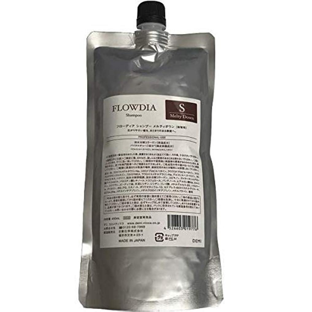 お世話になった床を掃除する感度デミ フローディア シャンプー メルティダウン 詰替用 450ml
