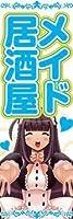 のぼり旗スタジオ のぼり旗 メイド居酒屋002