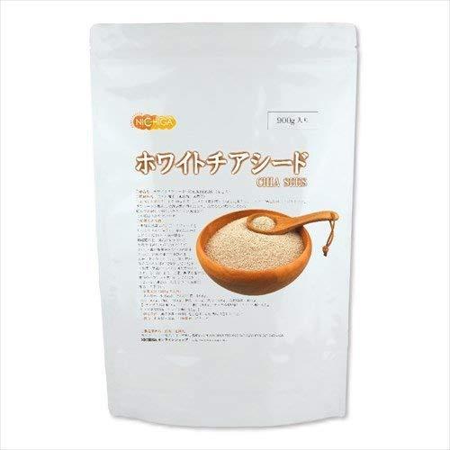 ホワイトチアシード900g【CHIASEEDS】蒸気殺菌残留農薬検査済[01]NICHIGA(ニチガ)