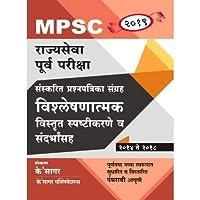 Mpsc Rajyaseva Purva Sanskarit Prashnapatrika Sangraha 2013 - 2017 Vishleshanatmak Vistrut Spashtikarne Va Sandarbhasaha (Marathi)