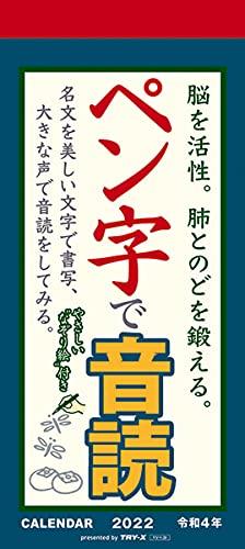 トライエックス ペン字で音読 2022年 カレンダー 壁掛け CL-621