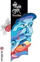 Stree Aani Purush