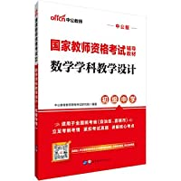 Public education in the national teachers' qualification examination materials: Mathematics Instructional Design (Junior High School)(Chinese Edition)