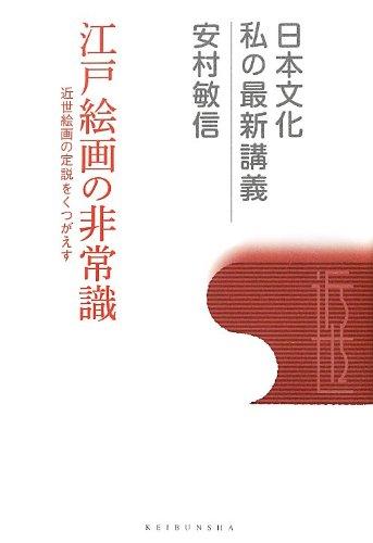 江戸絵画の非常識―近世絵画の定説をくつがえす (日本文化 私の最新講義)