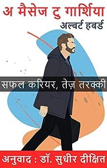 A Message to Garcia (हिंदी अनुवाद): सफल करियर, तेज तरक्की (Hindi Edition) by [Elbert Hubbard, DR. SUDHIR DIXIT]