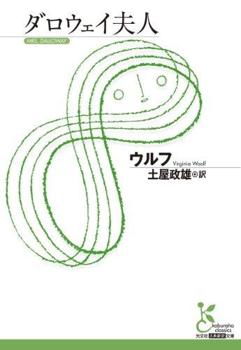 ダロウェイ夫人 (光文社古典新訳文庫)