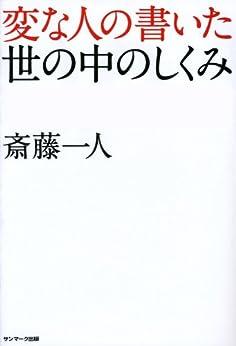[斎藤 一人]の変な人の書いた世の中のしくみ