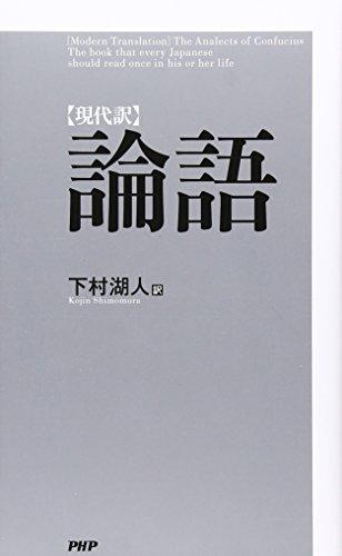 [現代訳]論語の詳細を見る