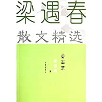 Liang Yuchun prose selection: not to forget the grass(Chinese Edition)