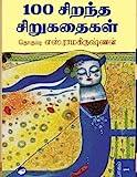 Nooru Sirantha Sirukathaikal Part-1 & Part-2