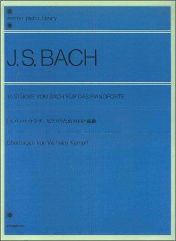 バッハ=ケンプ ピアノのための10の編曲 (Zenーon piano library)