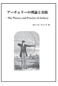 [Horace Ford, 山口 諒, 塩飽 泰啓]のアーチェリーの理論と実践
