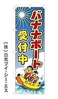 バナナボート受付中 のぼり旗(日本ブイシーエス)V0008