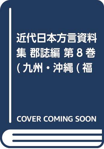 近代日本方言資料集 郡誌編 第8巻(九州・沖縄(福の詳細を見る