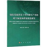 绿色发展背景下中国碳生产率的时空演变和系统优化研究