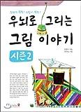 Picture story season 2 (Korean Edition)
