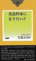 童話作家になりたい!! (aiiku books)