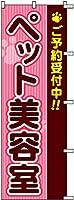 のぼり旗 ペット美容室 600×1800mm 株式会社UMOGA