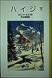 ハイジ (下) (岩波少年文庫 (2004))