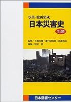 日本災害史―写真・絵画集成