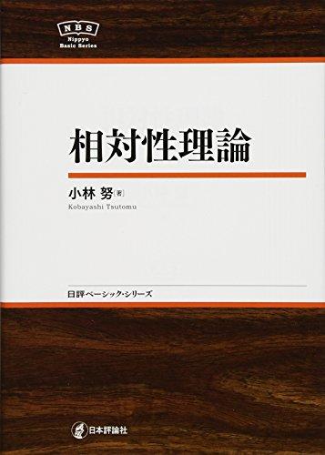 相対性理論 NBS (日評ベーシック・シリーズ)
