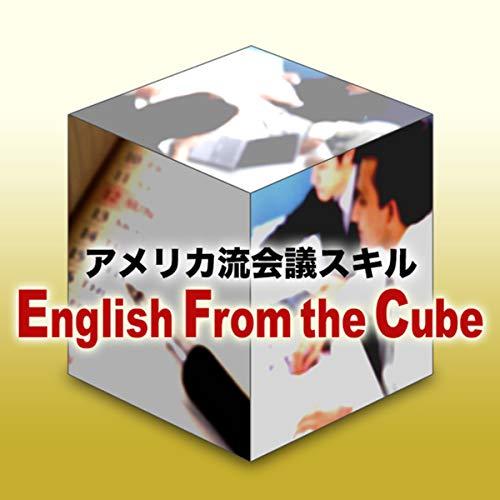 『アメリカ流会議スキル『English from the Cube』(Vol.1~4)』のカバーアート