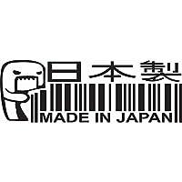 Yang1995 日本バーコードタービントランク壁ウィンドウがバンパーステッカー15.2CM * 5.2CMデカールで行われたJDMの装飾 (Color : 5)