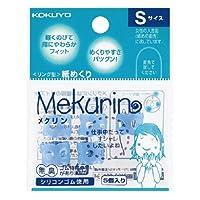 コクヨ リング型紙めくり メクリン シリコンゴム Sサイズ 5個 透明ブルー メク-20TB 2個セット