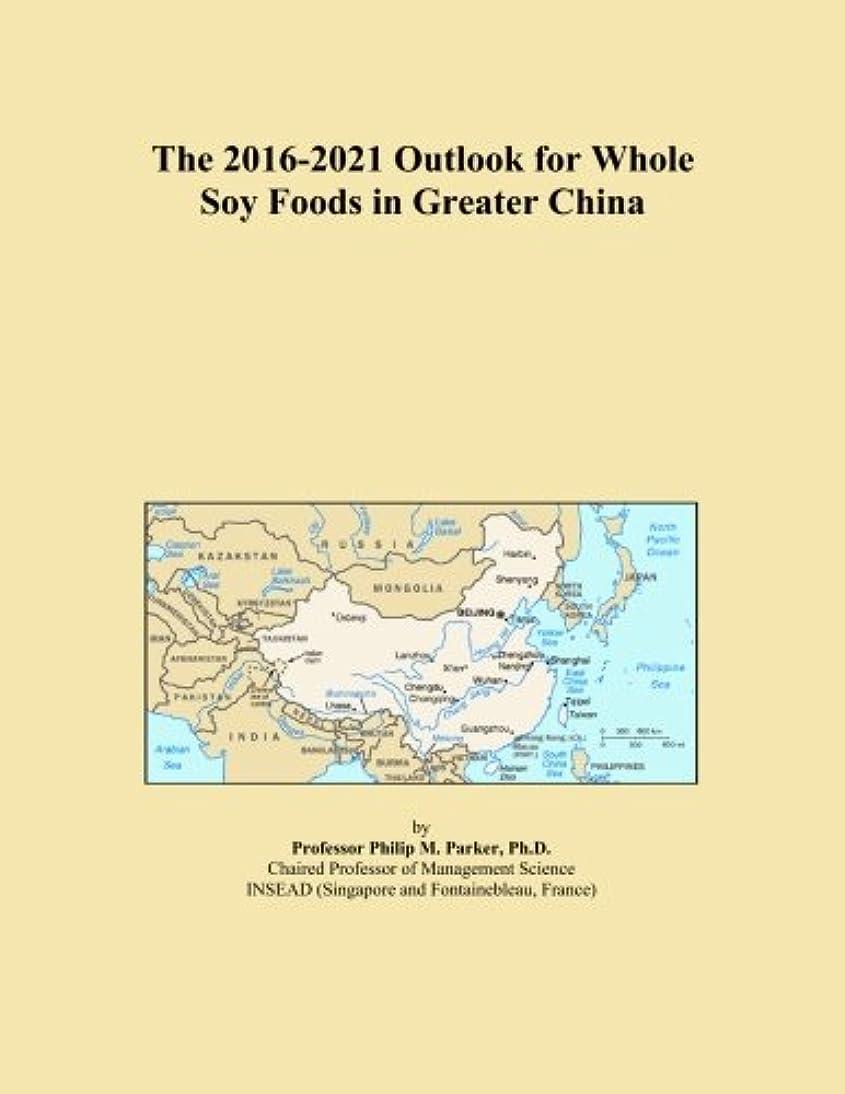 ラッドヤードキップリング持続的グッゲンハイム美術館The 2016-2021 Outlook for Whole Soy Foods in Greater China