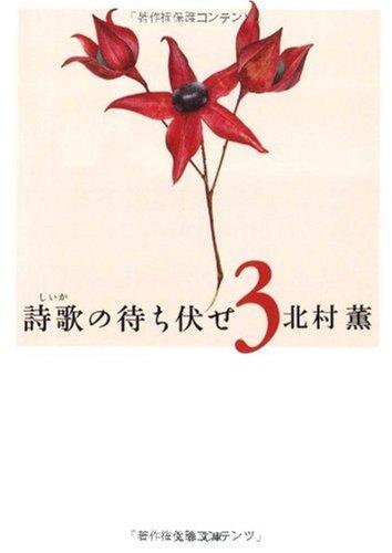 詩歌の待ち伏せ 3 (文春文庫)