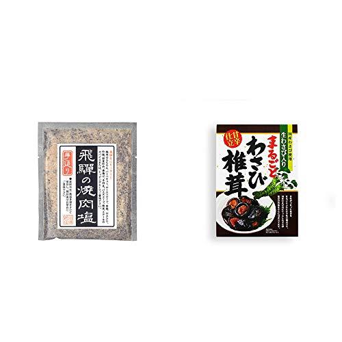 [2点セット] 手造り 飛騨の焼肉塩(80g)・まるごとわさび椎茸(200g)