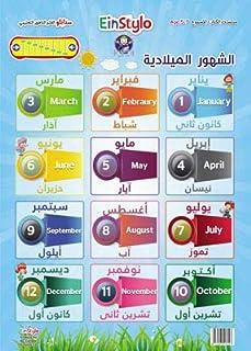 (الشهور الميلادية (عربي - إنجليزي