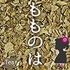 桃の葉茶業務用1500g モモノハ100% 桃葉茶/ももの葉茶/モモの葉茶 (健康茶・野草茶)