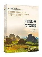 中国服务:旅游产品创意案例及工匠精神案例