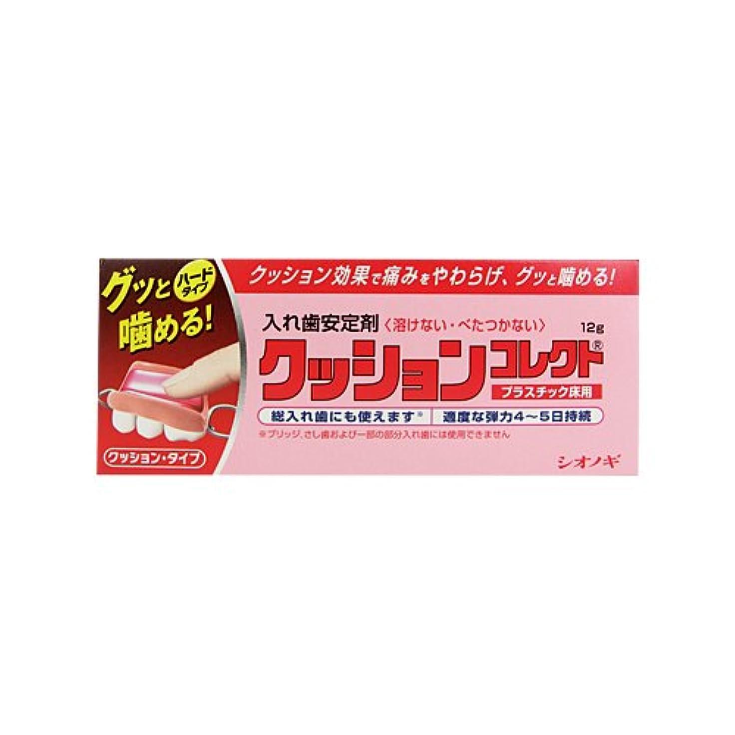 必要性ダルセットループシオノギ製薬 クッションコレクト クッションタイプ 12g