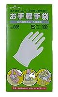ショーワグローブ No.806 お手軽手袋(使い捨て手袋)Sサイズ 100枚入 5箱