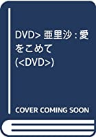 DVD>亜里沙:愛をこめて (<DVD>)