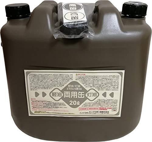 タンゲ化学工業 灯油缶 軽油缶 両油 20L ミリタリーグレー