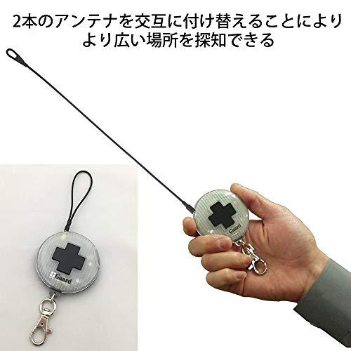リーベックス(Revex)盗聴器盗撮器発見高感度センサープラスガードキーホルダーCG-PLUS