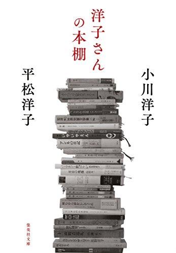 洋子さんの本棚 (集英社文庫)